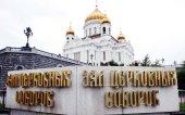 В Москве состоится мультимедийная пресс-конференция, посвященная предстоящему Архиерейскому Собору Русской Православной Церкви