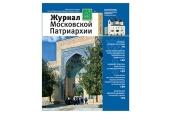 Вышел в свет одиннадцатый номер «Журнала Московской Патриархии» за 2017 год