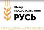 При поддержке движения «Православные добровольцы» продукты из московских супермаркетов доставят пенсионерам в глубинку