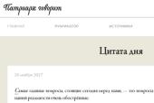 Начал работу сайт «Патриарх говорит»