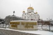 Открыта аккредитация на Архиерейский Собор Русской Православной Церкви