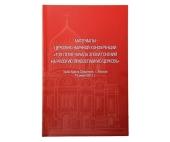 Изданы материалы церковно-научной конференции «100-летие начала эпохи гонений на Русскую Православную Церковь»