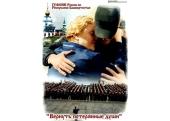 В Москве прошло открытие фотовыставки «Вернуть потерянные души»