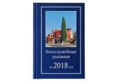 Вышли в свет Богослужебные указания на 2018 год