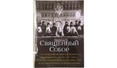 Обращение Святейшего Патриарха Кирилла к читателям альбома «Священный Собор»