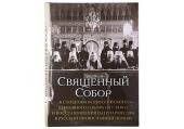 В Издательстве Московской Патриархии вышел альбом «Священный Собор»