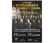 В Москве открылась выставка, посвященная 100-летию Поместного Собора 1917-1918 гг. и восстановлению Патриаршества в Русской Православной Церкви