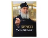 В Издательстве Московской Патриархии вышла в свет книга Святейшего Патриарха Кирилла «О смыслах»