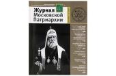 Вышел в свет двенадцатый номер «Журнала Московской Патриархии» за 2017 год