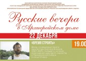 В Красноярской епархии состоится премьерный показ фильмов из цикла «Русские вечера в Архиерейском доме»