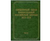 Вышел в свет 12-й том научного издания документов Священного Собора 1917-1918 гг.