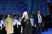 Патриарший наместник Московской епархии возглавил церемонию закрытия XV Московских областных Рождественских чтений