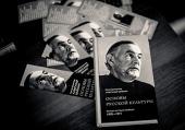 В Санкт-Петербурге представили книгу протопресвитера Александра Шмемана о русской культуре