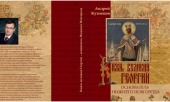 Состоялась презентация книги нижегородского историка Андрея Кузнецова «Князь великий Георгий — основатель Нижнего Новгорода»