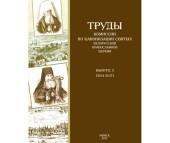 Вышел новый выпуск «Трудов Комиссии по канонизации святых Белорусской Православной Церкви»