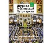 Вышел в свет первый номер «Журнала Московской Патриархии» за 2018 год