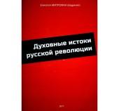Вышла книга епископа Североморского и Умбского Митрофана «Духовные истоки русской революции»