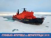 Нарьян-Марской епархией издан календарь на 2018 год «Русская Арктика и Антарктида»