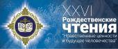 Опубликована полная программа XXVI Рождественских чтений