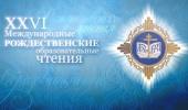В ТАСС пройдет пресс-конференция, посвященная открытию XXVI Международных Рождественских чтений