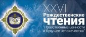 В рамках Рождественских чтений пройдет конференция, посвященная старому обряду в жизни Русской Православной Церкви