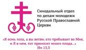 В Москве впервые за пять лет состоится съезд Всецерковного православного молодежного движения