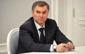 Приветствие председателя Государственной Думы ФС РФ В.В. Володина участникам XXVI Международных Рождественских чтений