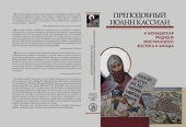 Опубликованы материалы Третьей международной патристической конференции
