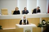 Доклад Святейшего Патриарха Кирилла на VI Рождественских парламентских встречах