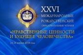 Председатель Синодального отдела по взаимоотношениям Церкви с обществом и СМИ встретился с сотрудниками профильных епархиальных отделов