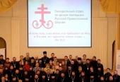 В Москве прошел съезд Всецерковного православного молодежного движения