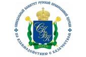 Митрополит Ставропольский Кирилл провел совещание с руководителями епархиальных отделов по взаимодействию с казачеством