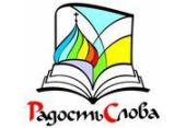 В Краснодаре пройдет выставка-форум «Радость Слова»