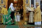 Поздравление Святейшему Патриарху Кириллу от Священного Синода Русской Православной Церкви с девятилетием интронизации