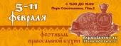 В преддверии Масленицы в Москве состоится православный фестиваль традиционной кухни