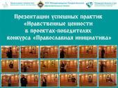 Презентации успешных проектов конкурса «Православная инициатива» состоялись в Москве