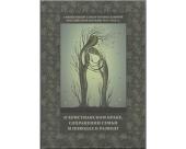 В серии «Священный Собор 1917-1918 гг.» вышла первая тематическая книга «О христианском браке, сохранении семьи и поводах к разводу»