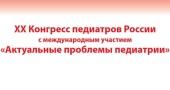 Приветствие Святейшего Патриарха Кирилла участникам XX Конгресса педиатров России