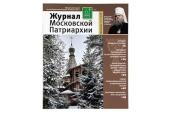 Вышел в свет второй номер «Журнала Московской Патриархии» за 2018 год