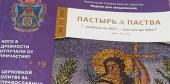 Вышло в свет новое официальное печатное издание Украинской Православной Церкви, адресованное священнослужителям