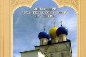 Книгу «Монастыри Архангельского Севера: XIV-XXI века» выпустили в столице Поморья