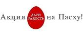 Пасхальные подарки для нуждающихся подготовит православная служба помощи «Милосердие»