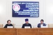 В Общецерковной аспирантуре открылся семинар для сотрудников епархиальных отделов по взаимодействию с Вооруженными силами