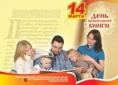 В Москве пройдет благотворительная акция «Подари книгу детям»