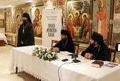 В Москве состоялась презентация книги «Новый Афонский патерик»
