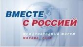 Представители Церкви приняли участие в Международном форуме «Вместе с Россией»