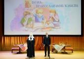 Святейший Патриарх Кирилл посетит детский праздник «День православной книги» в Храме Христа Спасителя