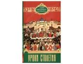 В Издательстве Московской Патриархии вышла книга Святейшего Патриарха Кирилла «Уроки столетия»