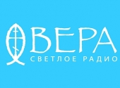В Перми начало вещание радио «Вера»