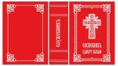 В Ижевской епархии издан служебник на удмуртском языке